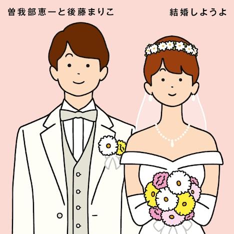 曽我部恵一と後藤まりこ「結婚しようよ」ジャケット