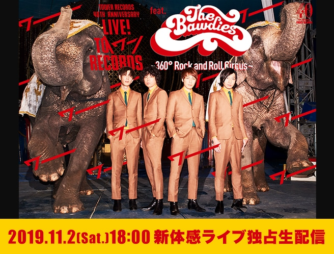 「LIVE! TO \ワー/ RECORDS feat. THE BAWDIES~360° Rock and Roll Circus~」配信告知ビジュアル