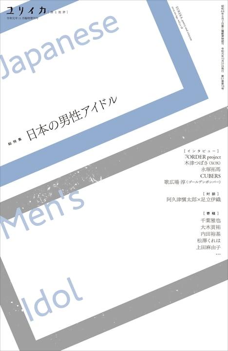 「ユリイカ」11月臨時増刊号 表紙画像