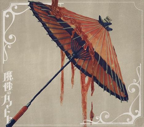 羽生まゐご「魔性のカマトト」初回限定盤ジャケット