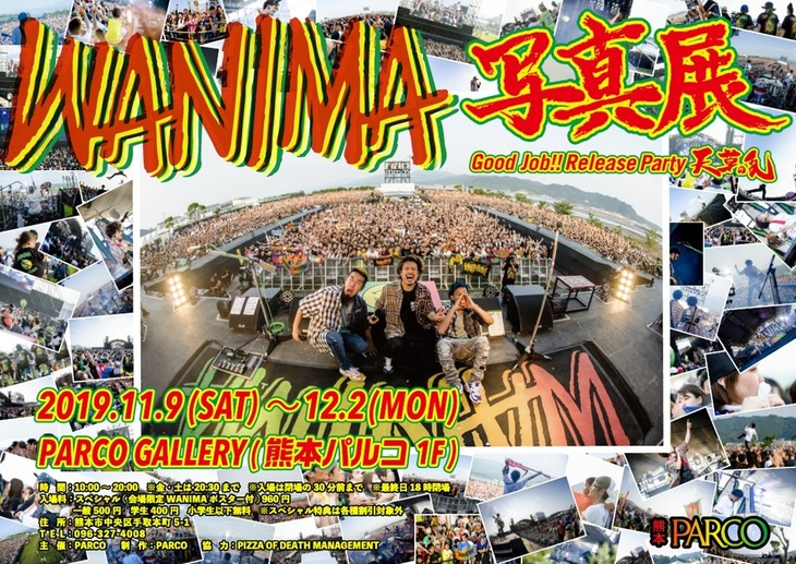 WANIMA「WANIMA写真展 ~Good Job!! Release Party 天草の乱~」告知ビジュアル