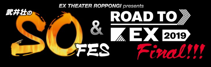「EX THEATER ROPPONGI present 武井壮の SO FES & ROAD TO EX 2019 FINAL!!! SO FES.2019」ロゴ