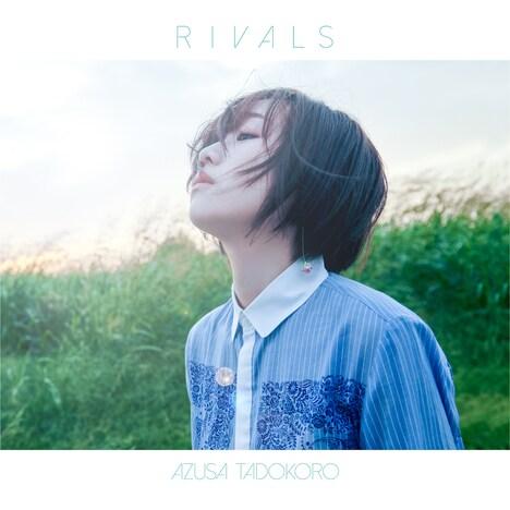 田所あずさ「RIVALS」アーティスト盤ジャケット