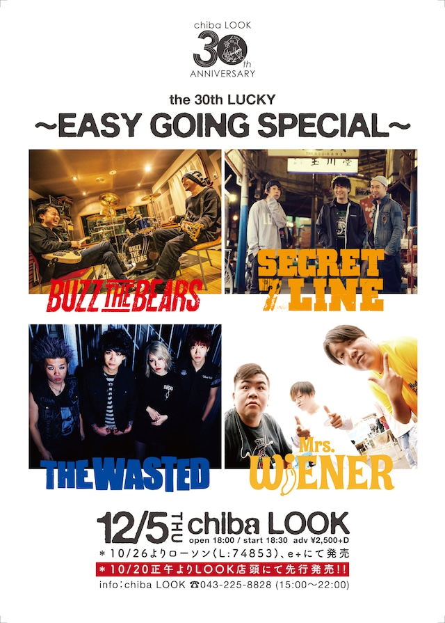 「~EASY GOING SPECIAL~」告知ビジュアル