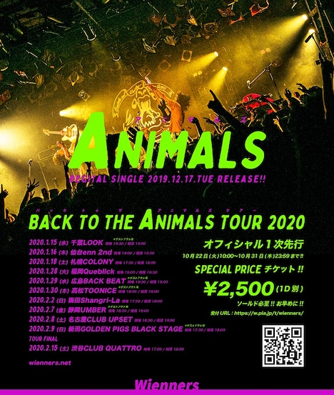 「Wienners BACK TO THE ANIMALS TOUR 2020」フライヤー
