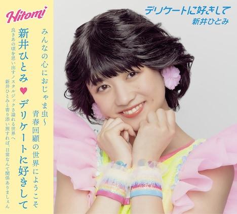新井ひとみ「デリケートに好きして」CD盤ジャケット