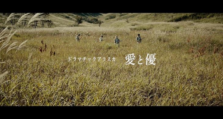 ドラマチックアラスカ「愛や優」ミュージックビデオのワンシーン。