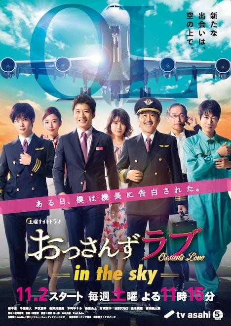 「おっさんずラブ-in the sky-」ポスター
