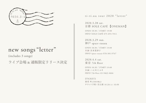 ti-ti.uu「letter」告知ビジュアル