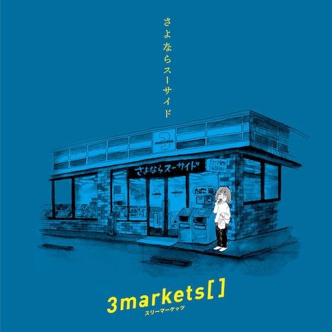 3markets[ ]「さよならスーサイド」ジャケット