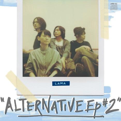 LAMA「ALTERNATIVE EP #2」ジャケット