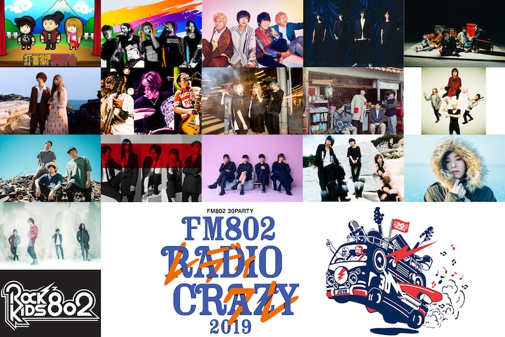 「FM802 30PARTY FM802 ROCK FESTIVAL RADIO CRAZY 2019」出演アーティスト第2弾