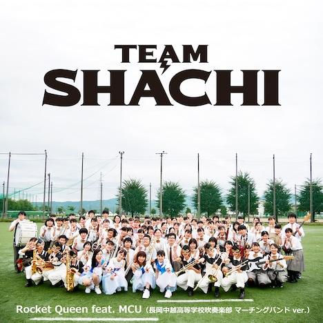 TEAM SHACHI「Rocket Queen feat. MCU」マーチングバンド ver.配信ジャケット
