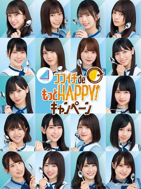 「ココイチ de もっと HAPPY!キャンペーン」ビジュアル (c)Seed&Flower LLC