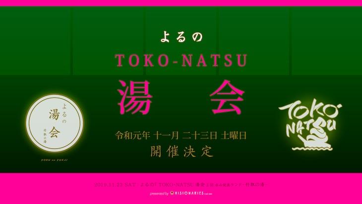 「よるのTOKO-NATSU湯会 @永山健康ランド 竹取の湯」ビジュアル