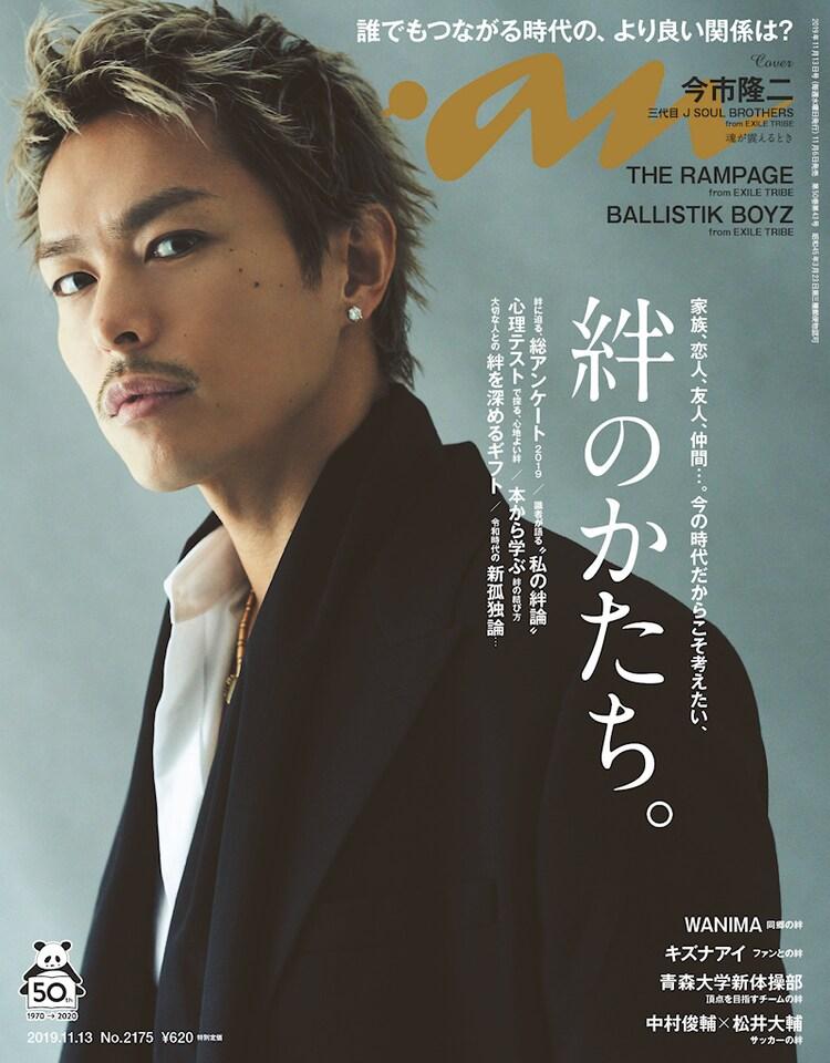 「anan」2175号表紙 (c)マガジンハウス