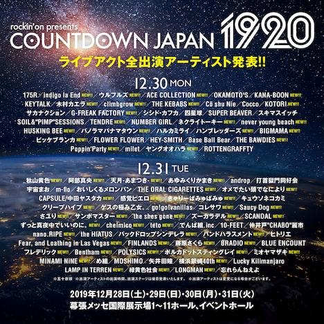 「COUNTDOWN JAPAN 19/20」12月30、31日の出演者。