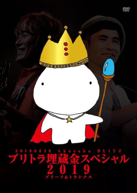 ブリーフ&トランクス「ブリトラ埋蔵金スペシャル2019」ジャケット