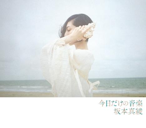 坂本真綾「今日だけの音楽」初回限定盤ジャケット