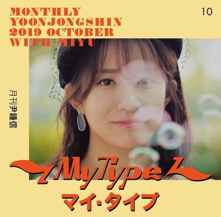 韓国で活動中の元AKB48竹内美宥、新曲「My Type」配信(動画あり ...
