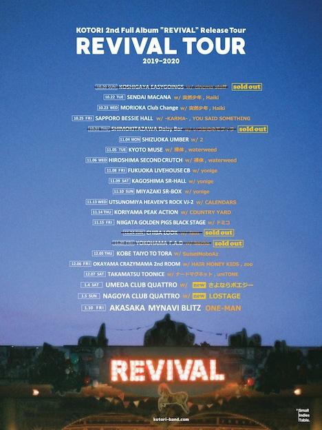 「KOTORI REVIVAL TOUR」告知ビジュアル