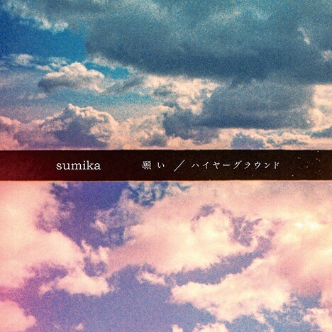 sumika「願い / ハイヤーグラウンド」初回限定盤Aジャケット