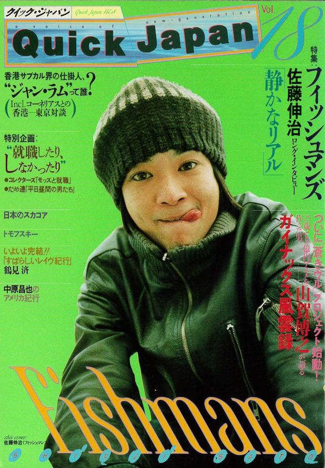 佐藤が表紙を飾った「Quick Japan Vol.18」表紙(画像提供:Quick Japan編集部 / 太田出版)