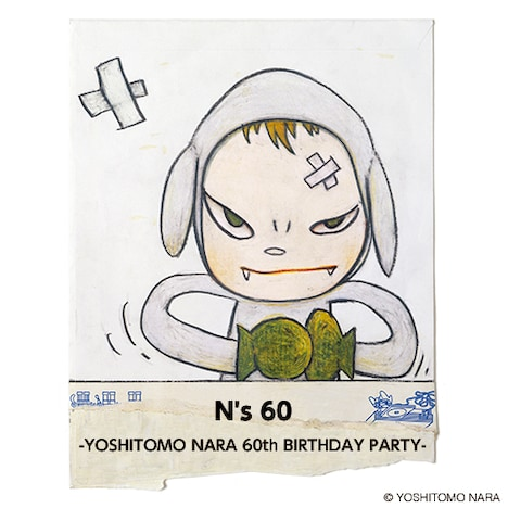 「N's 60 -YOSHITOMO NARA 60th BIRTHDAY PARTY-」告知ビジュアル