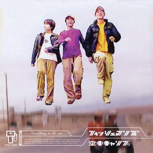 5thアルバム「空中キャンプ」(オリジナル発売日:1996年2月1日)