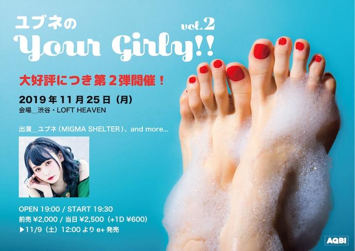 「ユブネのYour Girly!! vol.2」告知ビジュアル