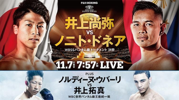 フジテレビ系「WBSSバンタム級決勝 井上尚弥vsノニト・ドネア」キービジュアル