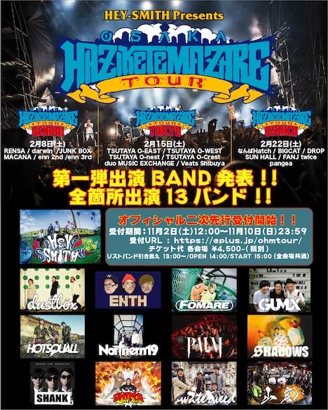 「HEY-SMITH presents OSAKA HAZIKETEMAZARE TOUR 2020」第1弾告知ビジュアル