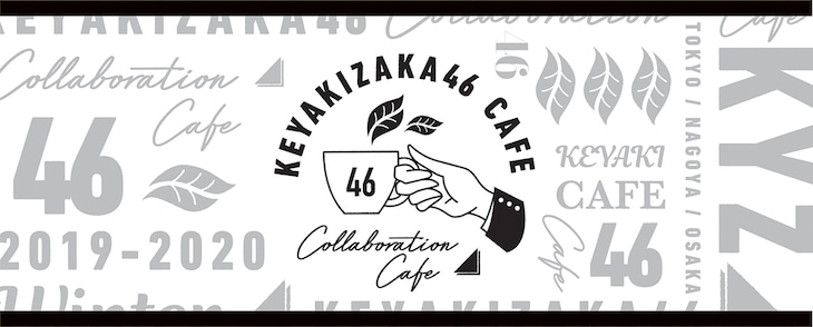 「欅坂46 カフェ」メインビジュアル