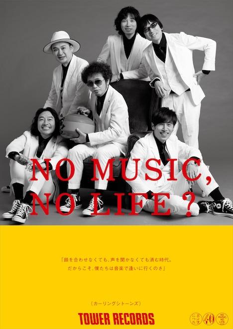 カーリングシトーンズ「NO MUSIC, NO LIFE.」ポスター
