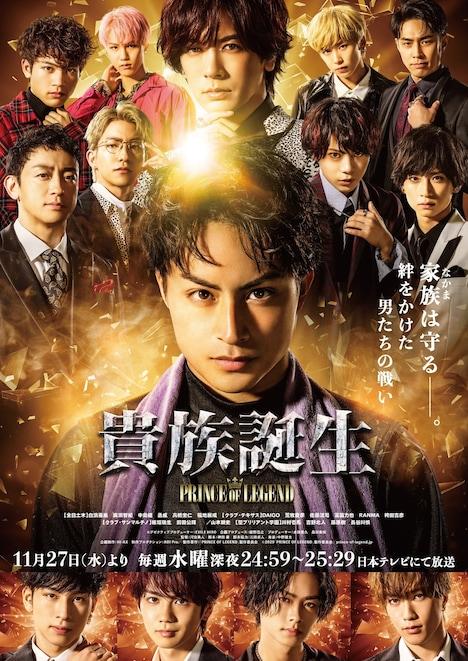 ドラマ「貴族誕生 -PRINCE OF LEGEND-」ビジュアル (c)2020「PRINCE OF LEGEND」製作委員会