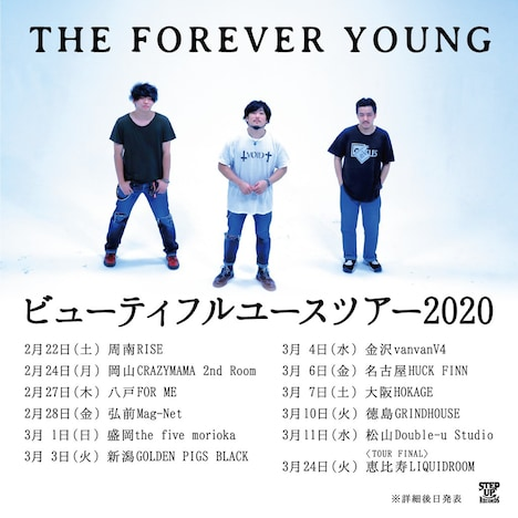 THE FOREVER YOUNG「ビューティフルユースツアー2020」告知ビジュアル