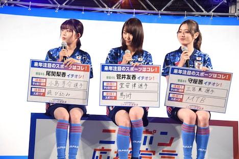 注目しているサッカー選手とオリンピック種目を挙げる尾関梨香、菅井友香、守屋茜。