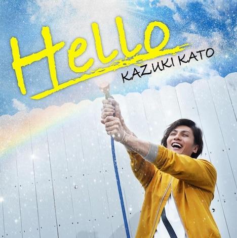 加藤和樹「Hello」AWAジャケット