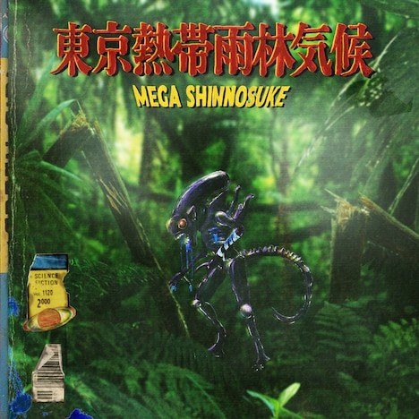 Mega Shinnosuke「東京熱帯雨林気候」ジャケット