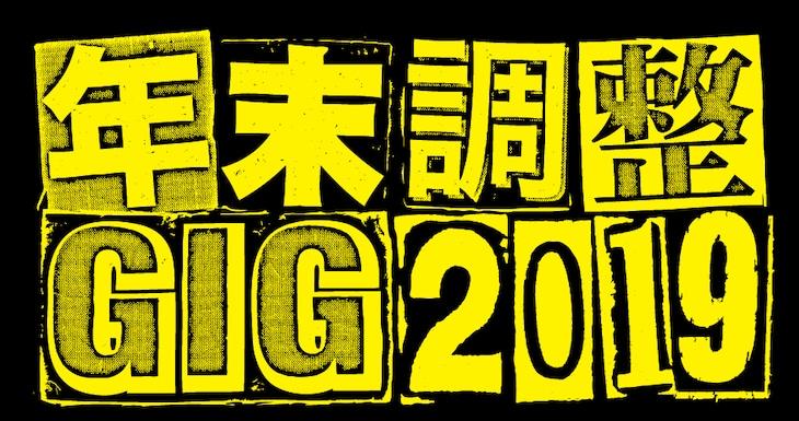 「年末調整GIG 2019」ロゴ