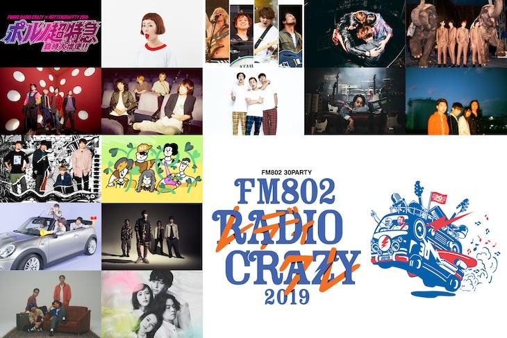 「FM802 30PARTY FM802 ROCK FESTIVAL RADIO CRAZY 2019」出演アーティスト第3弾発表ビジュアル