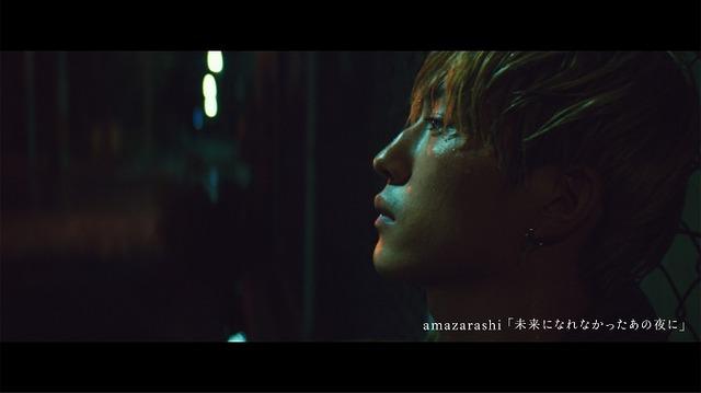 amazarashi「未来になれなかったあの夜に」ミュージックビデオに出演する杉野遥亮。