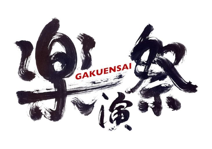 「楽演祭」ロゴ