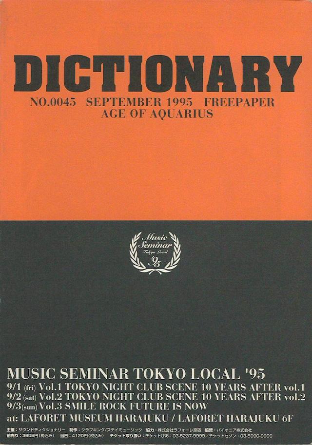 「DICTIONARY」NO.0045(画像提供:株式会社桑原茂一事務所)