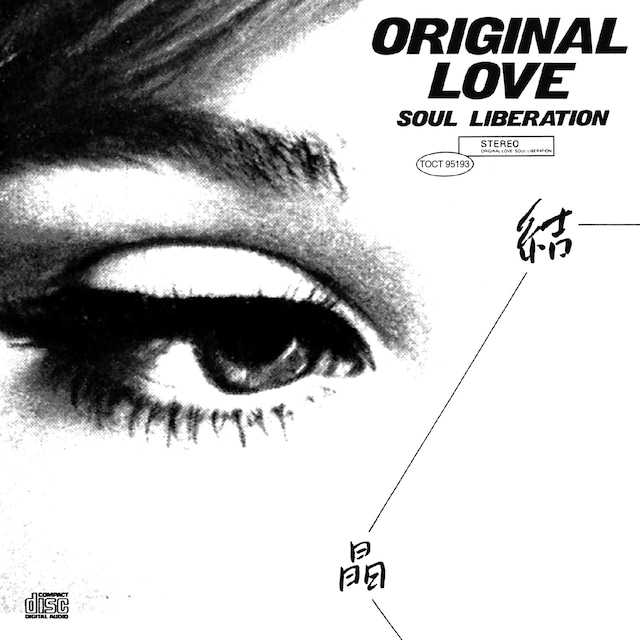 ORIGINAL LOVE「結晶 -SOUL LIBERATION-」(1992年)