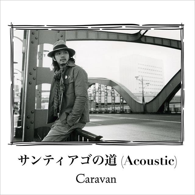 Caravan「サンティアゴの道 Acoustic」配信ジャケット