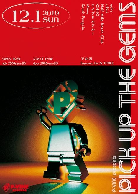 P-VINE presents「PICK UP THE GEMS」告知ビジュアル