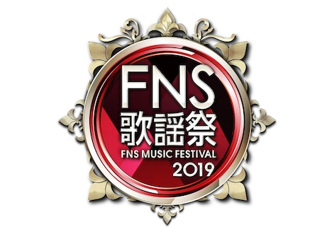 「2019FNS歌謡祭」ロゴ