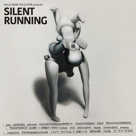 V.A.「SILENT RUNNING」ジャケット