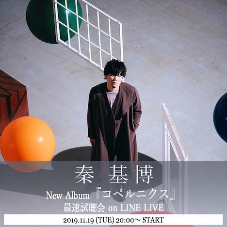 LINE LIVE「秦 基博 New Album コペルニクス 最速試聴会 on LINE LIVE」告知ビジュアル